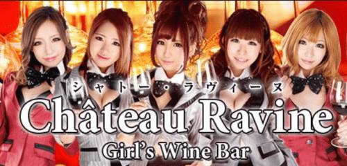 渋谷Girls Wine Bar Chateau Ravine (ガールズワインバー シャトー・ラヴィーヌ)キャストの写真
