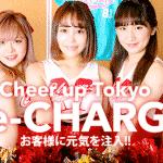 渋谷Cheer up Tokyo(チアーアップ東京)キャストの写真