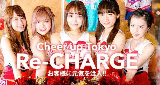 Cheer up Tokyo(チアーアップ東京)キャストの写真