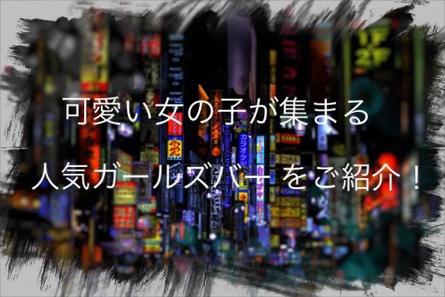 東京記事top画像
