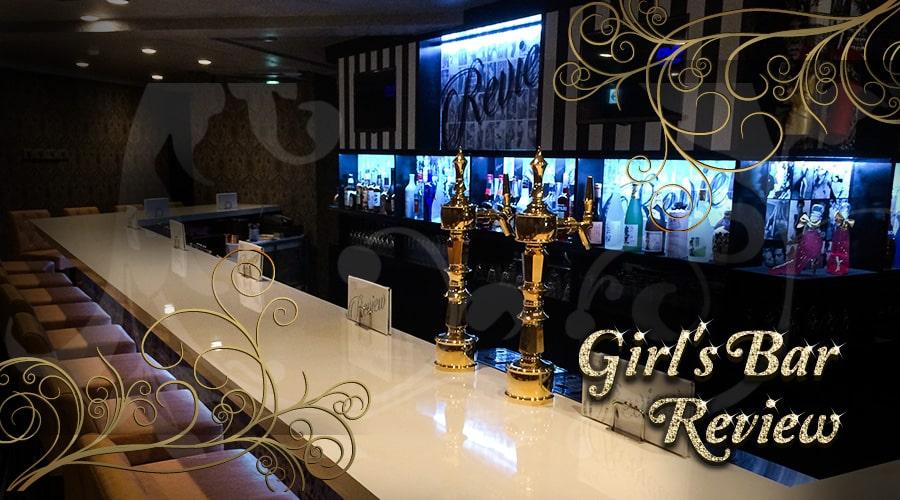 girlsbar Review(ガールズバーレヴュー)店内の写真