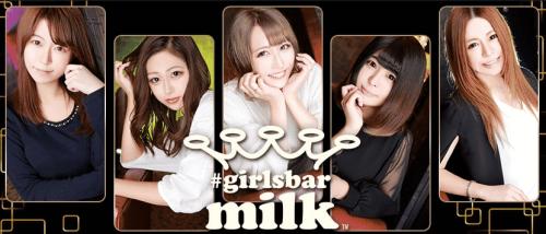 八王子girlsbar milk(ガールズバーミルク)キャストの写真