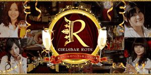 五反田GIRLS BAR ROYS GOTANDA(ガールズバーロイズ五反田)キャストの写真