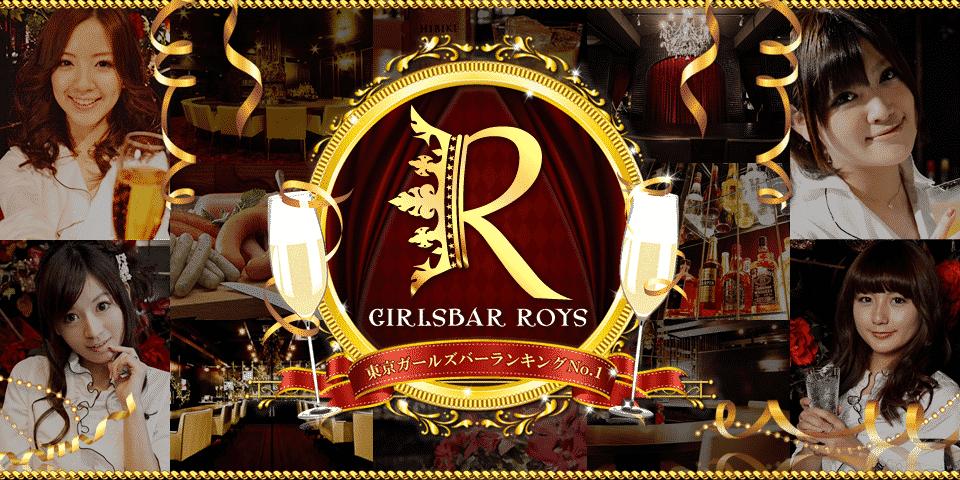 GIRLS BAR ROYS GOTANDA(ガールズバーロイズ五反田)キャストの写真