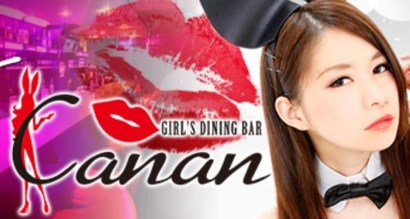 GIRL'S DINING BAR Canan (カナン)キャストの写真