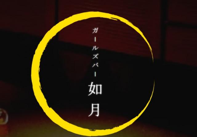 如月(きさらぎ)店舗ロゴ