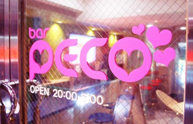 PECO(ペコ)店内ドアの写真