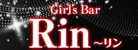 Rin(リン)店舗ロゴ