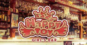 HappyToy(ハッピートイ)店舗ロゴ