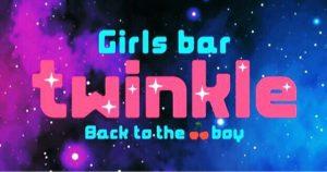 twinkle(トゥインクル)店舗ロゴ