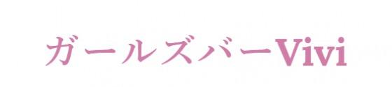 vivi(ビビ)店舗ロゴ画像
