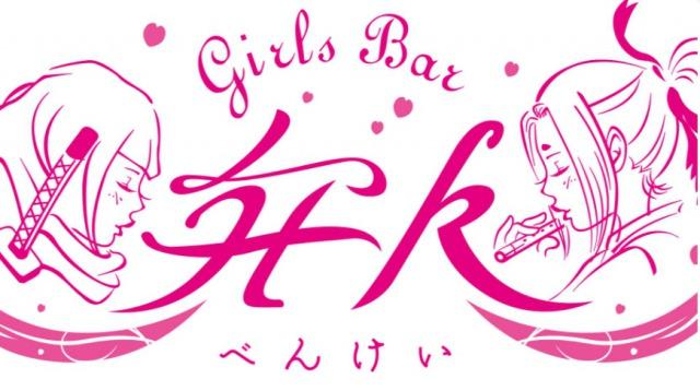 弁K(ベンケイ)店舗ロゴ