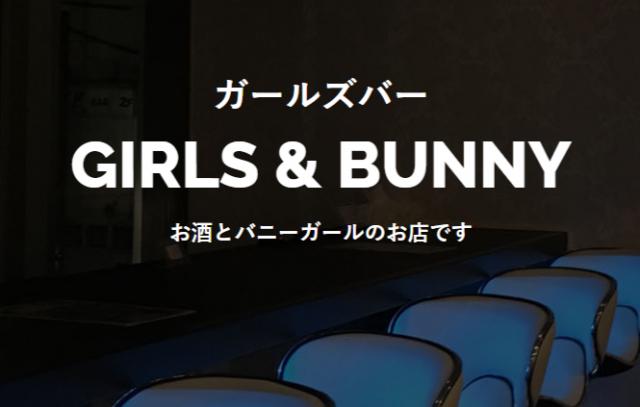 GIRLS&BUNNY(ガールズ&バニー)店舗ロゴの写真