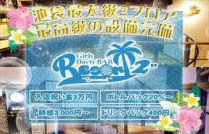 池袋Resort2(リゾートセカンド)求人top画像