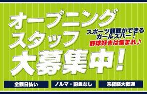 赤坂HOME BASE(ホームベース)求人top画像